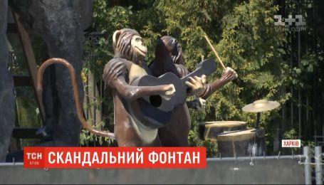 Страсти вокруг скандально дорогого фонтана с обезьянами не утихают в Харькове