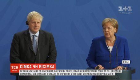 Велика Британія та Німеччина виступили проти негайного повернення РФ до G7