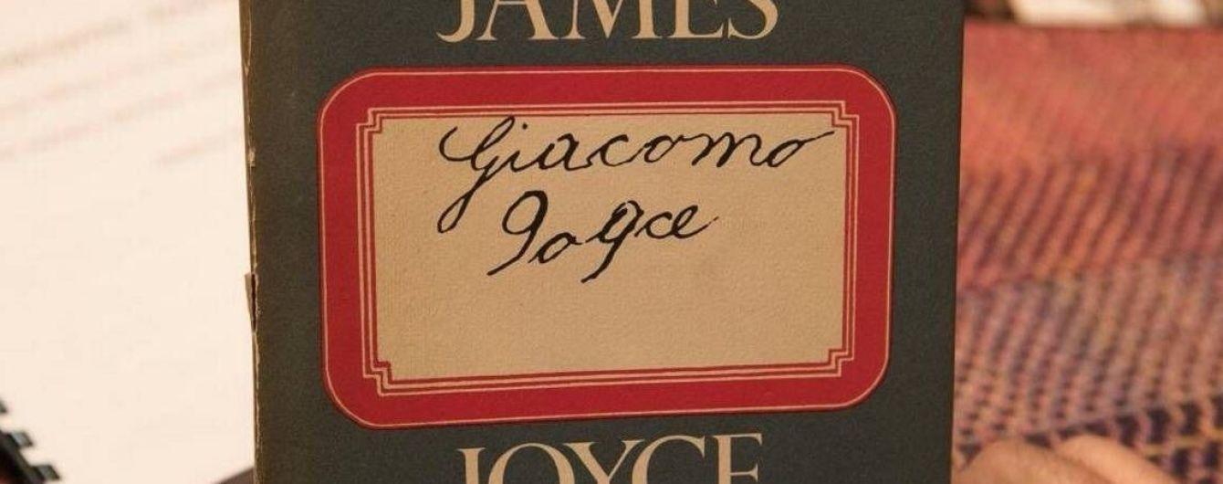 """У Мережі з'явилося мультимедійне видання твору """"Джакомо Джойс"""" Джеймса Джойса"""