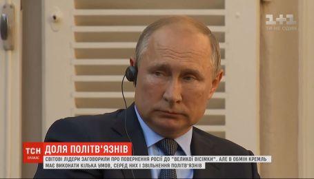 Росія повернеться до G-8, якщо звільнить українських політв'язнів