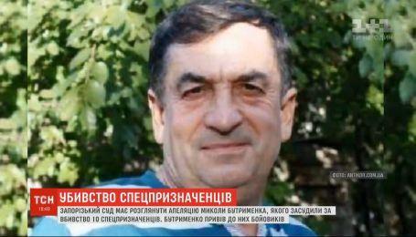 Запорізький суд розгляне апеляцію Миколи Бутрименка, засудженого за убивство 10 спецпризначенців