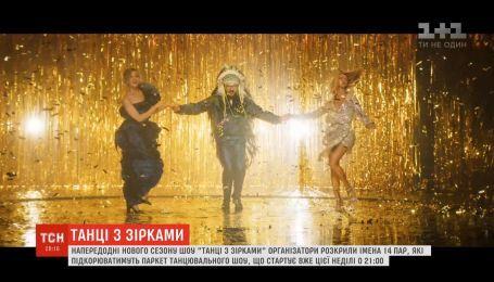 """Напередодні нового сезону """"Танців із зірками"""" організатори розкрили імена всіх 14 танцювальних пар"""