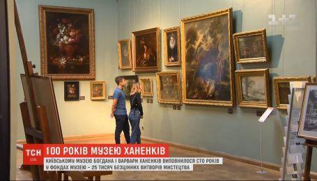 Столичному музею Ханенков исполняется 100 лет