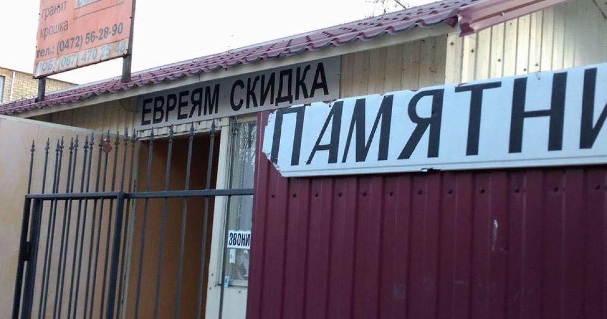 У Черкасах похоронне бюро оскандалилося знижкою для євреїв