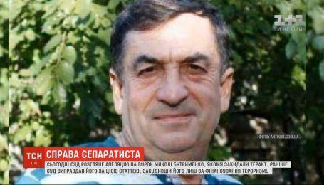 Суд розгляне апеляцію на вирок сепаратисту Миколі Бутрименко, якому закидали теракт