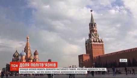 Пленники Кремля домой могут вернуться уже на следующей неделе