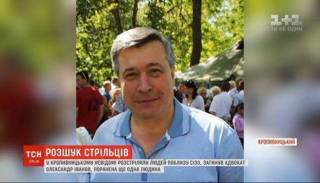 Автоматників, які розстріляли людей біля Кропивницького СІЗО, досі не знайшли