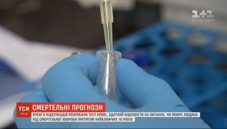 Вчені розробили тест крові, який може передбачити загрозу смерті у найближчі 10 років