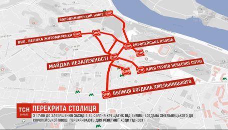 В центре столицы ограничат движение из-за празднования Дня Независимости