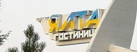 "В Ялте стелу гостиницы ""Интурист"" разрисовали в цвета украинского флага"