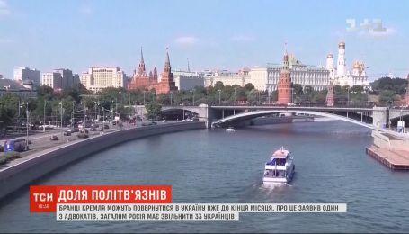 Бранці Кремля можуть повернутися до України вже до кінця місяця