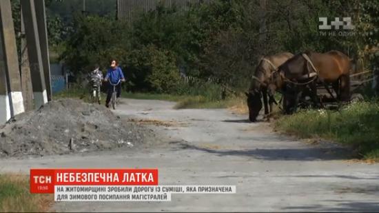 Чим було, тим і латали. На Житомирщині для ремонту дороги використали суміш для зимового посипання