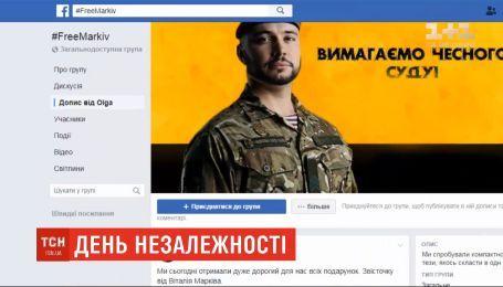 Виталий Маркив из-за итальянской решетки поздравил Украину с днем рождения