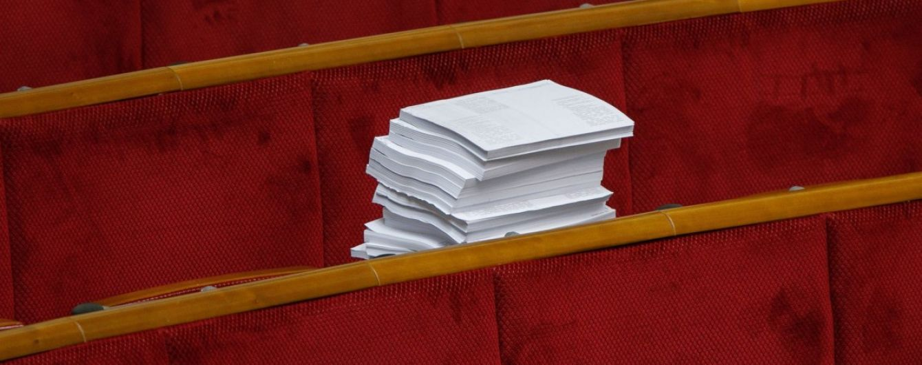 Нардепи по-новому вноситимуть правки до законопроєктів — президент підписав зміни до регламенту Ради