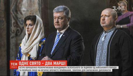 Порошенко розкритикував Зеленського за відмову від параду до Дня Незалежності