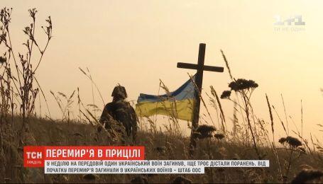 Убийственное перемирие: в бою погиб боец ВСУ, а украинские пехотинцы уничтожили две позиции противника
