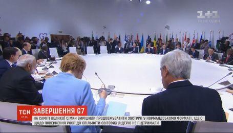 На саммите Большой семерки решили продолжать встречи в нормандском формате
