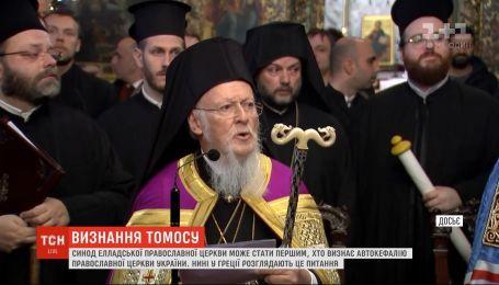 Признание автокефалии ПЦУ рассматривает синод Элладской православной церкви в Греции