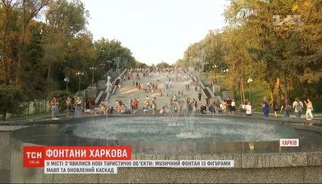 Музыкальный фонтан и обновленный водопад: в Харькове появились новые туристические объекты