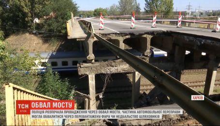 Полиция начала уголовное производство из-за обвала моста в Харькове