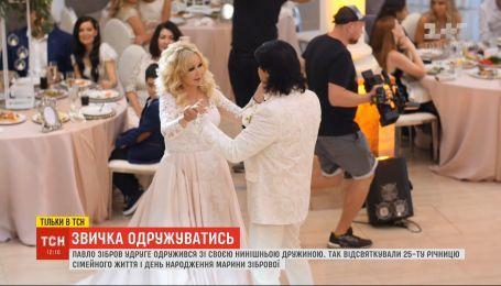 Зибровы отпраздновали 25-ю годовщину супружеской жизни громкой свадьбой
