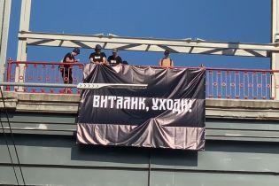 """""""Виталик, уходи!"""" В Киеве активисты вывесили баннер на мосту, который частично обвалился"""