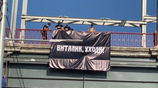 """""""Виталик, уходи!"""" У Києві активісти вивісили банер на мосту, що частково обвалився"""