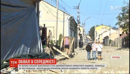 Обвал будинку у Чернівцях міг статися через ремонтні роботи