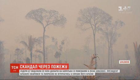 Правительство Бразилии отказалось от помощи стран G7 в борьбе с лесными пожарами