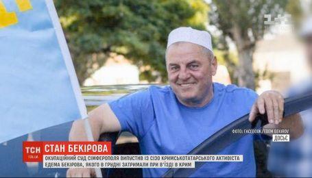 """""""Суд"""" в Симферополе отпустил политзаключенного Эдема Бекирова"""