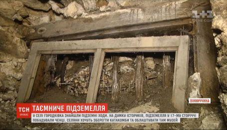 Подземные катакомбы нашли жители села в Винницкой области