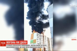 В Ковеле на Волыни ночью горела новостройка