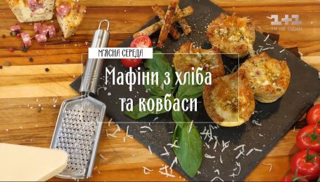 Маффины из хлеба и колбасы - Правила завтрака