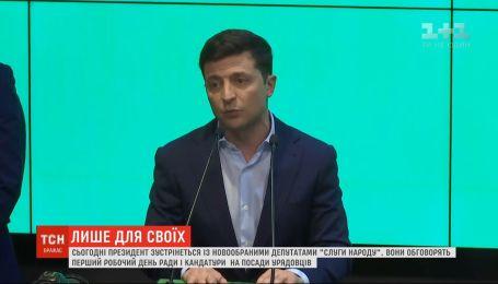 """Президент Зеленський зустрінеться з депутатами від """"Слуги народу"""""""