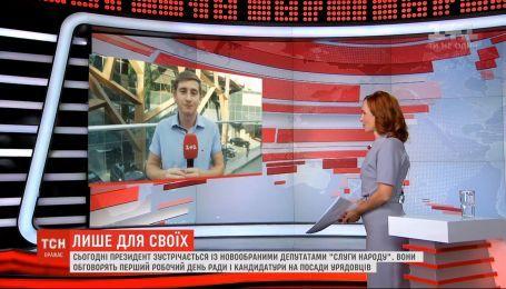 Зеленський із депутатами обговорить перший робочий день Ради та кандидатури на посади урядовців