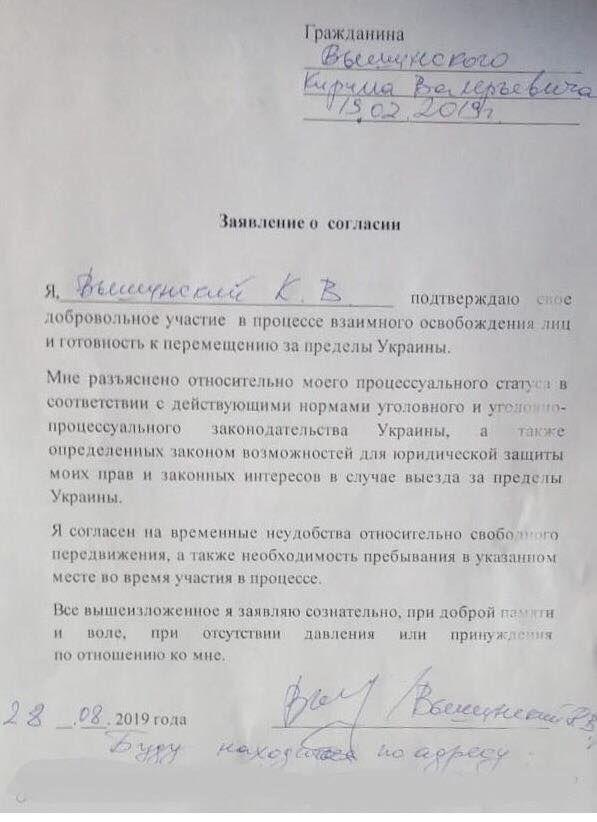 Вишинський, згода_1