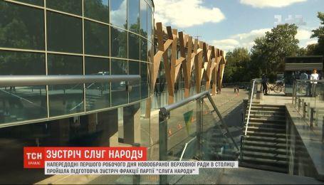 """Депутати від """"Слуги народу"""" разом з президентом обговорили перший робочий день новообраної Ради"""