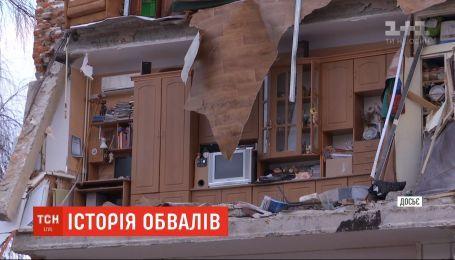 Почти каждый год в Украине рушатся дома из-за взрывов газа, перепланировок и старости зданий