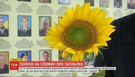 Ко Дню памяти павших защитников Украины в Михайловский собор привезли сотни подсолнухов
