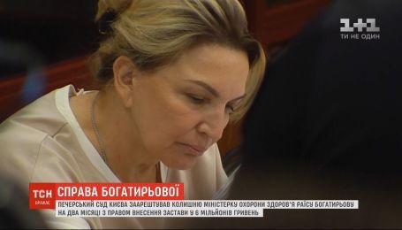 Богатырева может выйти из-под стражи в случае внесения 6 млн гривен залога