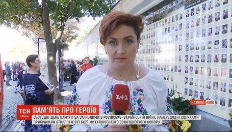 Возле Михайловского собора чтят память погибших в русско-украинской войне