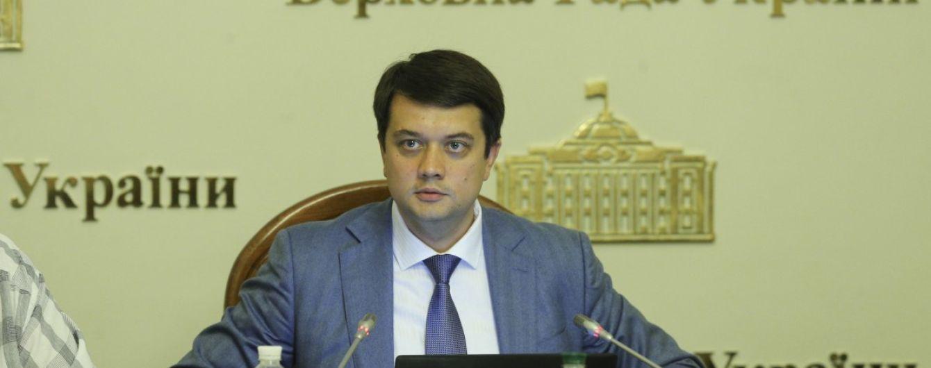 Разумков виступив за зниження прохідного бар'єру до Верховної Ради