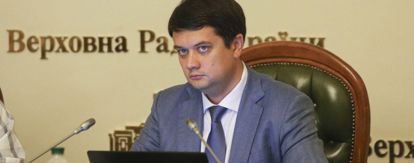 Разумков покликав до Ради урядовців, щоб поговорити про випуск облігацій Нацбанком
