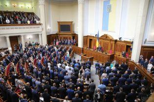 Верховна Рада оновила офіційний сайт