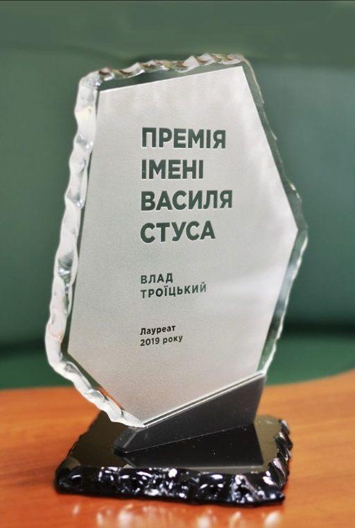 Премія імені Василя Стуса