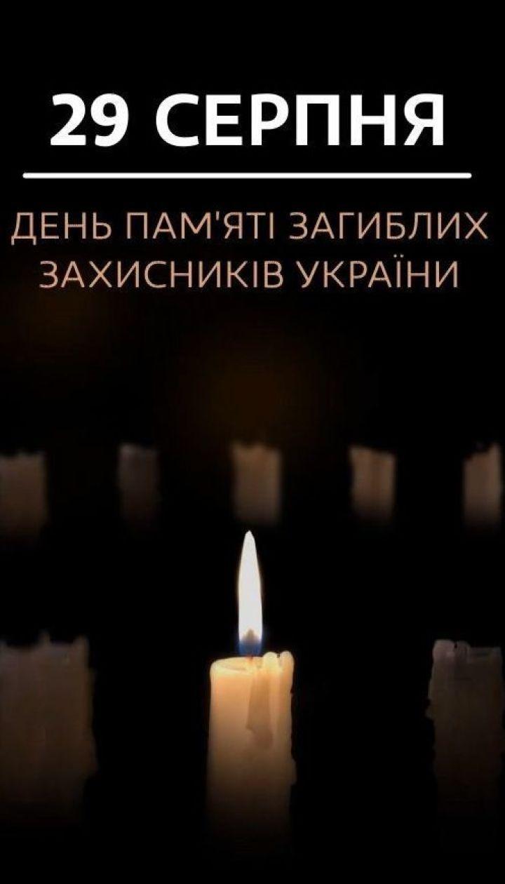 Украина впервые на государственном уровне чтит память погибших украинских защитников