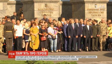 Біля будівлі Міноборони відбулась офіційна церемонія вшанування загиблих героїв