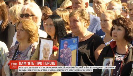 Хвилина мовчання та військовий салют: у Дніпрі вшанували пам'ять загиблих під Іловайськом