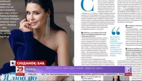 """Читайте интервью с Людмилой Барбир в новом выпуске журнала """"Единственная"""""""