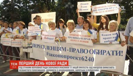 Общественные организации под ВР устроили акции протеста